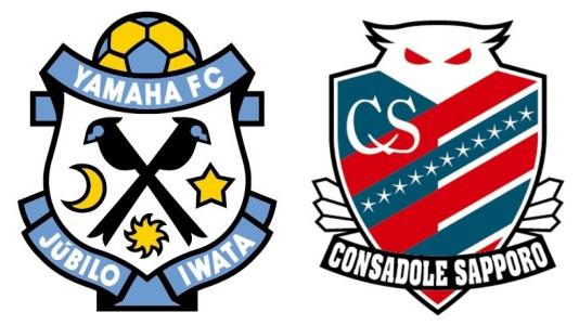 ジュビロ磐田VSコンサドーレ札幌:天皇杯4回戦