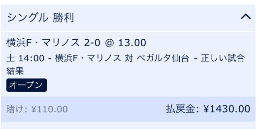 横浜Fマリノスの勝利を予想