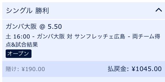 ガンバ大阪の勝利を予想