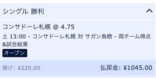 コンサドーレ札幌の勝利を予想