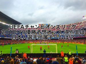 UEFAチャンピオンズリーグ2018-19優勝予想オッズ,得点王は!?日本人選手所属チーム出場は!?