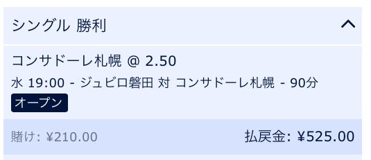 コンサドーレ札幌の勝利