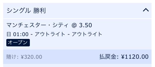 CL201819・マンチェスタ・シティ優勝・予想