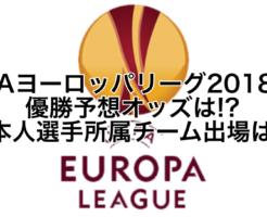 UEFAヨーロッパリーグ2018-19優勝予想オッズは!?日本人選手所属チーム出場は!?