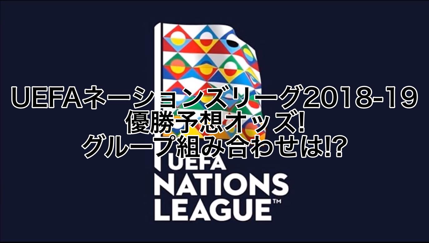 UEFAネーションズリーグ2018-19優勝予想オッズ!グループ組み合わせは!?