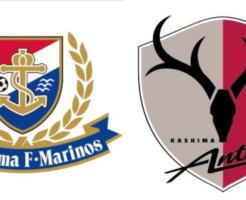 横浜F・マリノスVS鹿島アントラーズ:2018ルヴァン杯準決勝第2戦