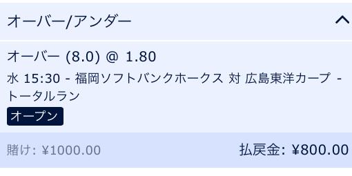 試合総得点9点以上・日本シリーズ2018第4戦目予想