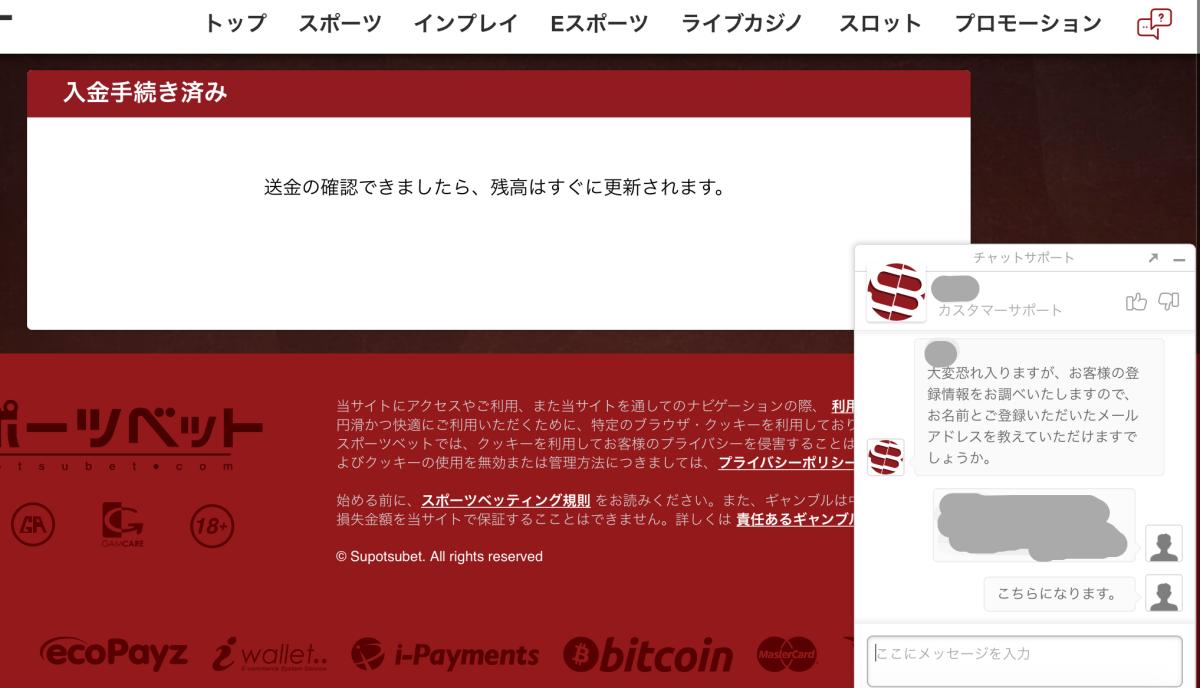 スポーツベット500ドル(100%)入金ボーナスキャンペーン受け取り方法12