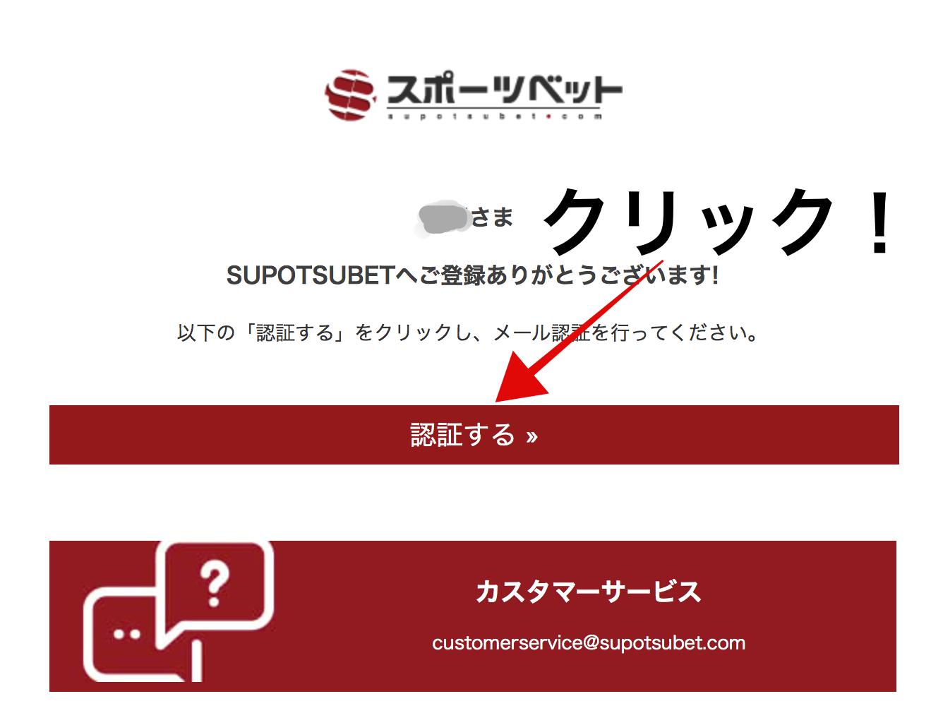 スポーツベット500ドル(100%)入金ボーナスキャンペーン受け取り方法3