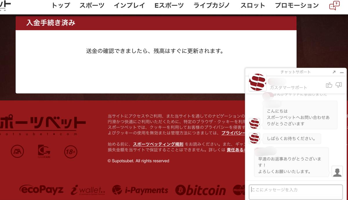 スポーツベット500ドル(100%)入金ボーナスキャンペーン受け取り方法11