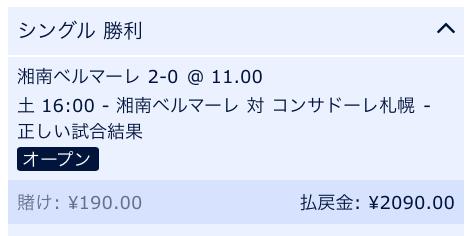 湘南ベルマーレの勝利と予想:Jリーグ