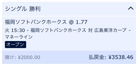 福岡ソフトバンクの勝利にベット1