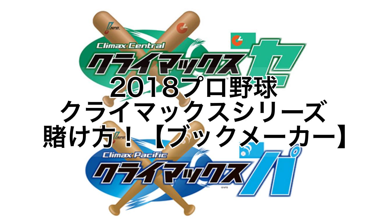2018プロ野球クライマックスシリーズ賭け方ブックメーカー