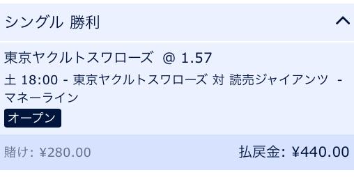 2018クライマックスシリーズ第1戦・東京ヤクルトスワローズの勝利を予想