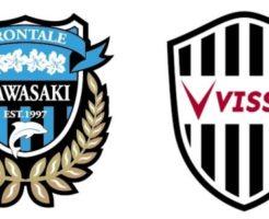 川崎フロンターレVSヴィッセル神戸:2018Jリーグ第30節試合予想
