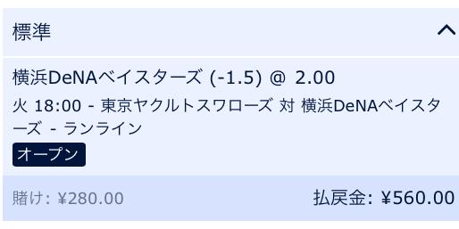 横浜DeNAが2点差以上で勝利