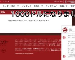 スポーツベット500ドル(100%)入金ボーナスキャンペーン受け取り方法13