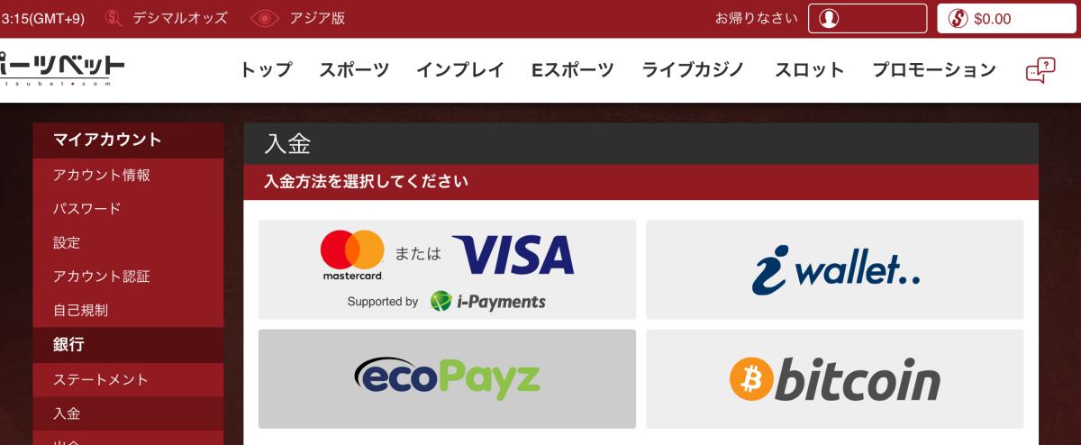 スポーツベット500ドル(100%)入金ボーナスキャンペーン受け取り方法6