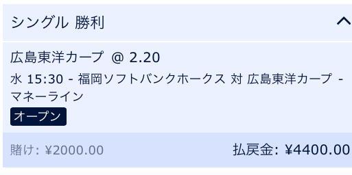 広島カープが勝利する・日本シリーズ2018第4戦目予想