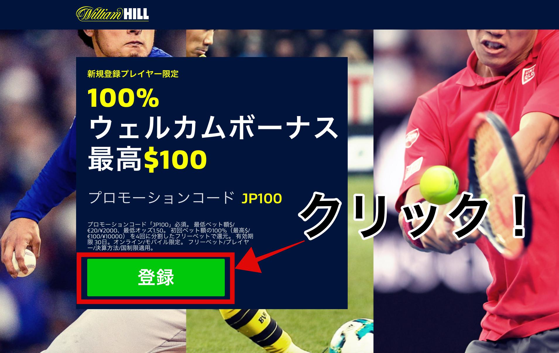 ウィリアムヒル登録&100ドル:1万円オファーキャンペーン