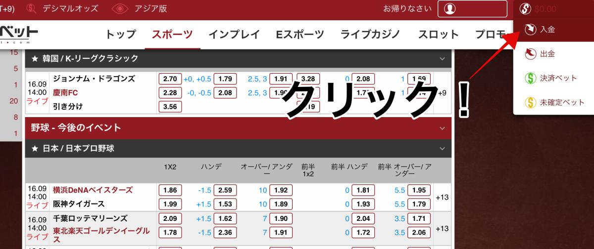 スポーツベット500ドル(100%)入金ボーナスキャンペーン受け取り方法5