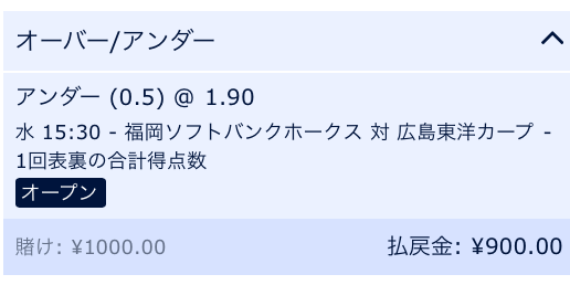 1回の表裏の攻防は無得点・日本シリーズ2018第4戦目予想
