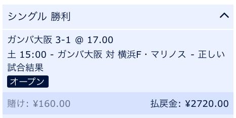ガンバ大阪の勝利と予想・ウィリアムヒル