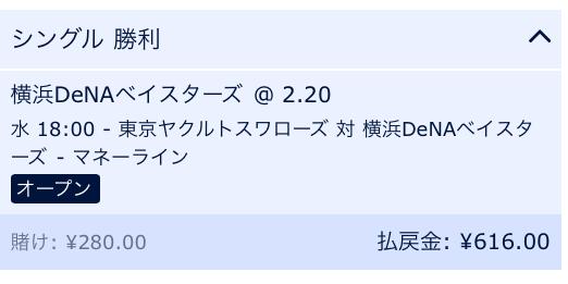 横浜DeNAベイスターズの勝利に予想!