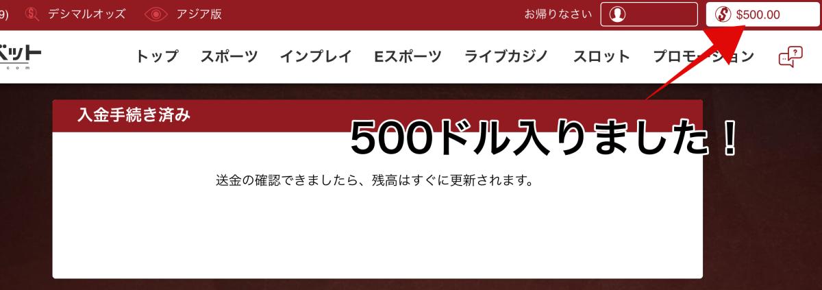 スポーツベット500ドル(100%)入金ボーナスキャンペーン受け取り方法9