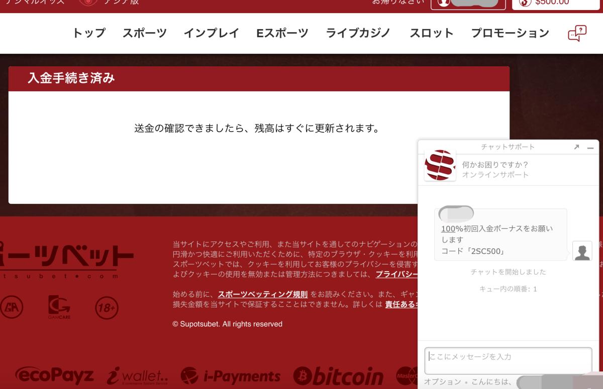 スポーツベット500ドル(100%)入金ボーナスキャンペーン受け取り方法10