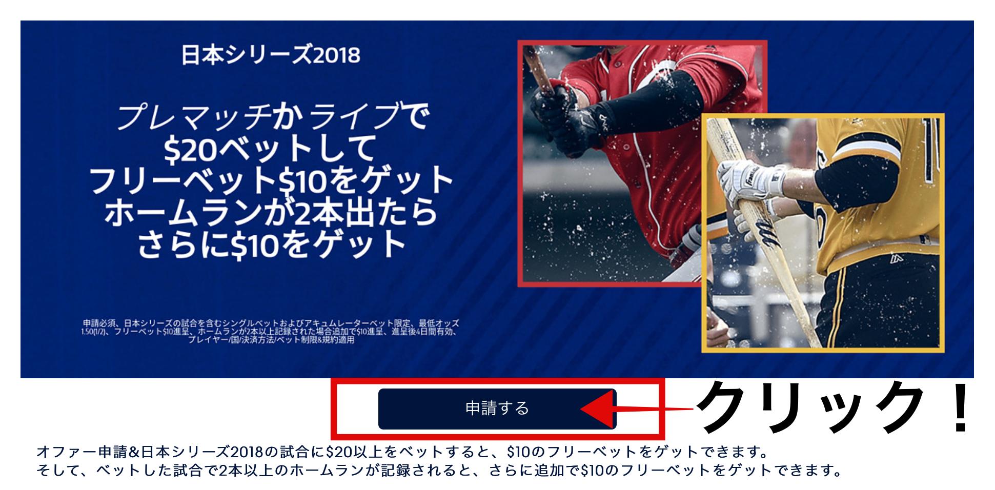 2018日本シリーズ・ウィリアムヒルキャンペーン