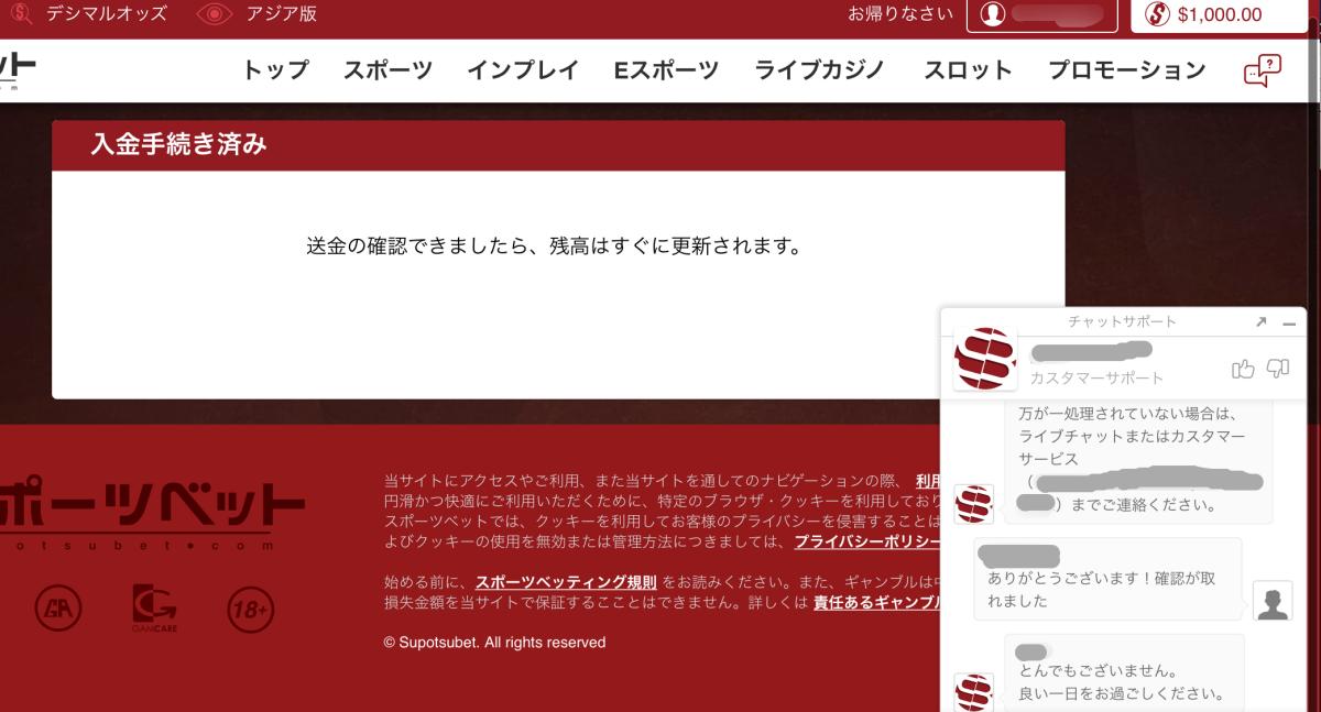 スポーツベット500ドル(100%)入金ボーナスキャンペーン受け取り方法14
