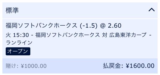 福岡ソフトバンクの勝利にベット2