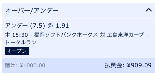 総得点7点以下と予想・日本シリーズ第5戦