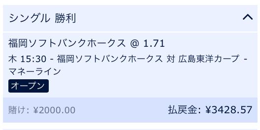 ソフトバンクホークスの勝利と予想・日本シリーズ第5戦