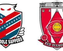 コンサドーレ札幌VS浦和レッズ:2018Jリーグ第32節