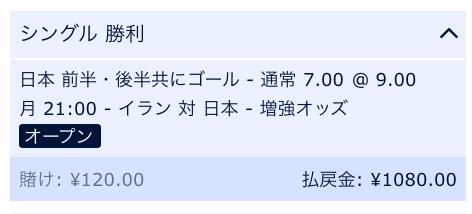 日本が両ハーフ共に得点と予想!日本VSイラン・アジアカップ準決勝