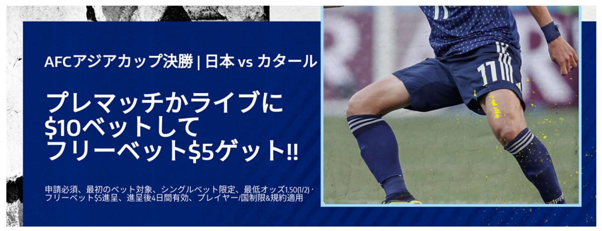 日本VSカタール・フリーベットキャンペーン!ウィリアムヒル・アジアカップ2019決勝