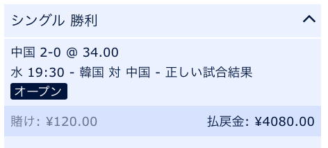 中国が勝利すると予想・アジアカップ2019・韓国VS中国