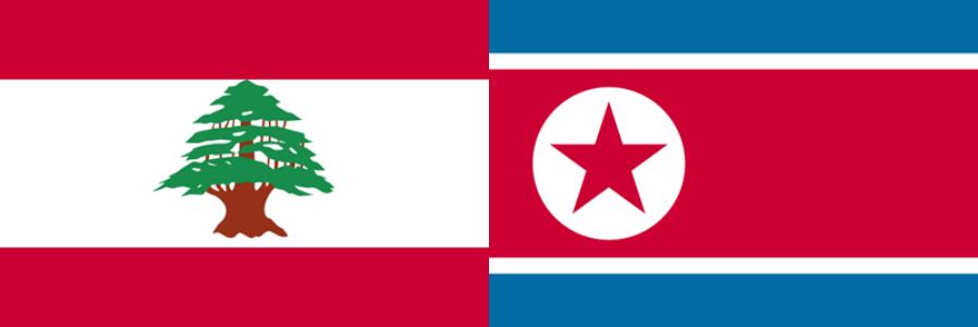 レバノンVS北朝鮮・アジアカップ2019・グループE組