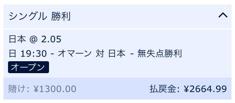 日本VSオマーン・日本が完封勝利すると予想・アジアカップ2019