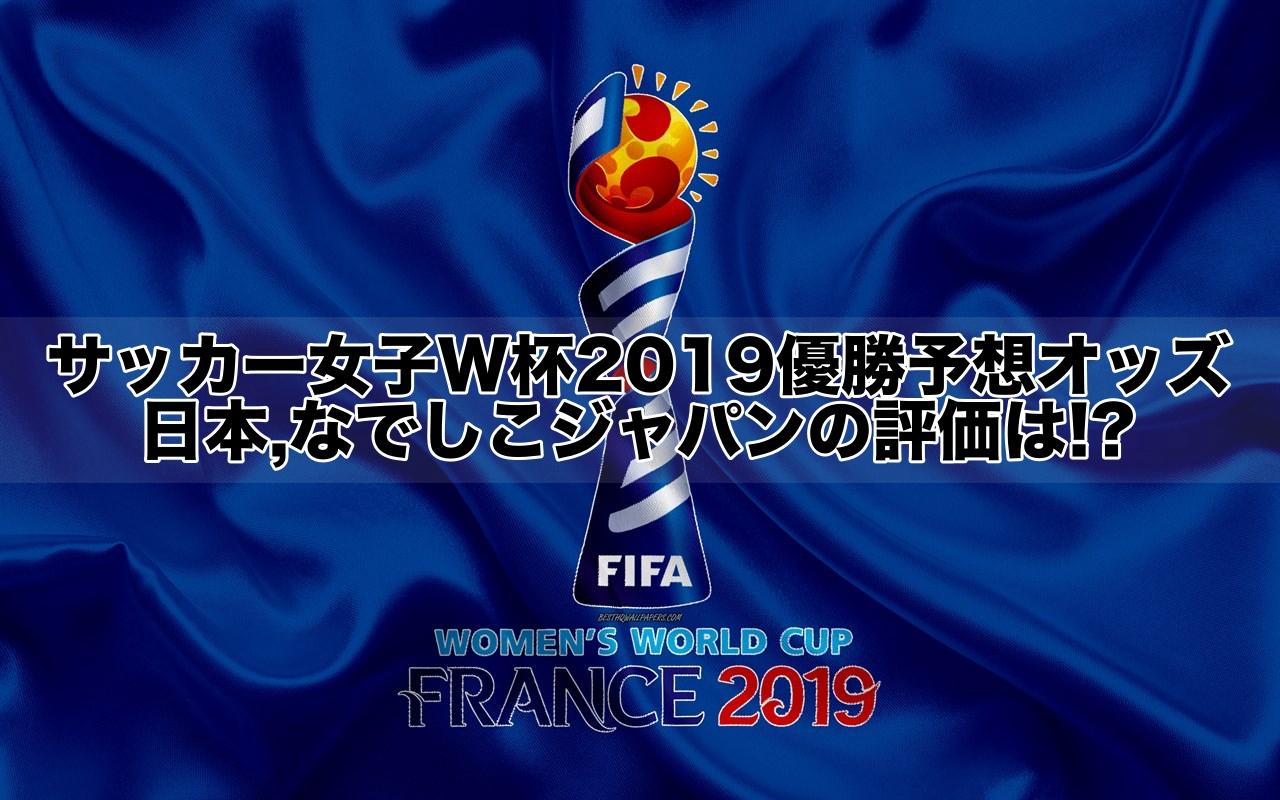 サッカー女子W杯2019優勝予想オッズ!日本,なでしこジャパンの評価は!?