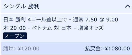 4点差以上で日本が勝利!アジアカップ2019・ベトナム戦・ベスト8・準々決勝