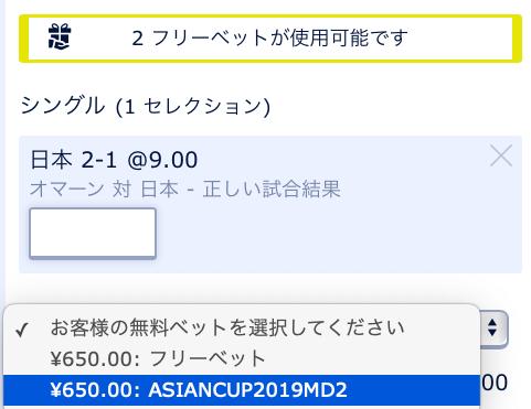 アジアカップ・フリーベットキャンペーン獲得2