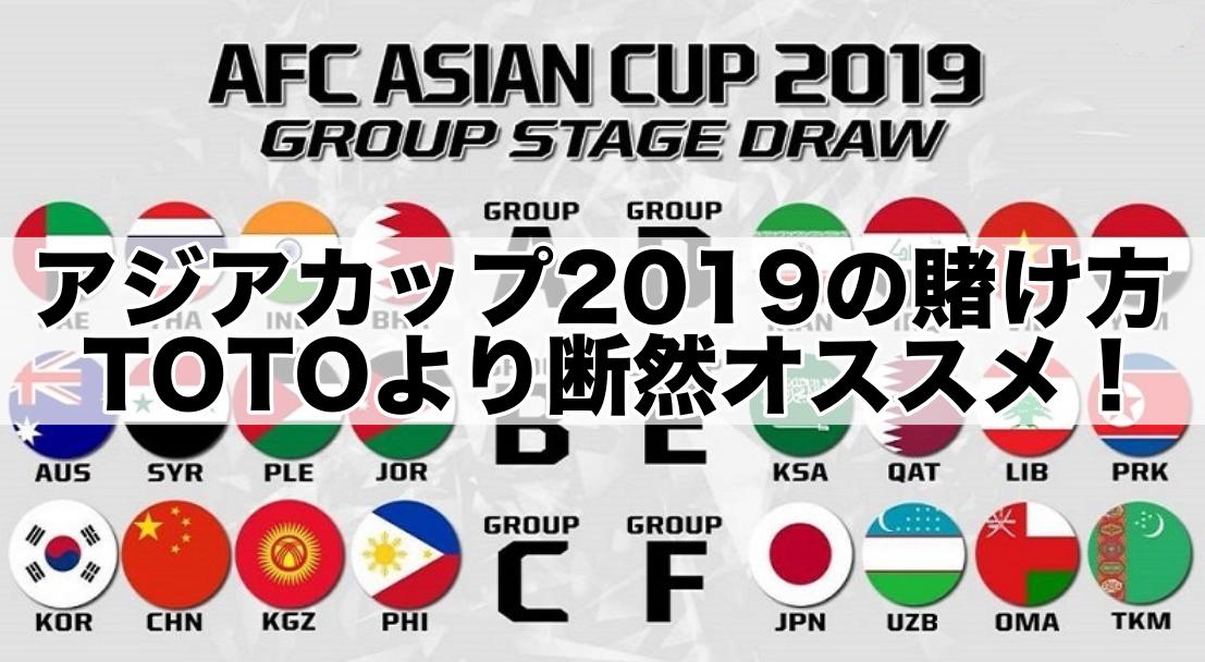 アジアカップ2019賭け方