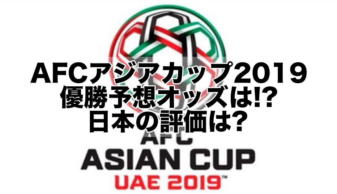 アジアカップ2019優勝予想オッズは!?日本の評価は?