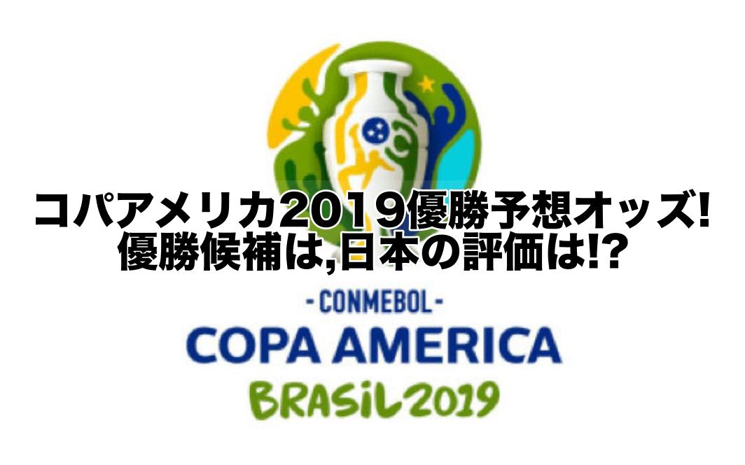 コパアメリカ2019優勝予想オッズ