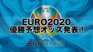 ユーロ2020優勝予想オッズ発表!予選組み合わせは…!?(EURO2020)