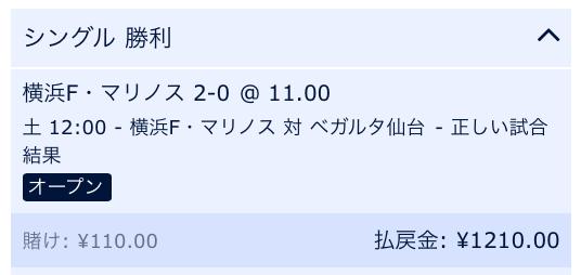 横浜FマリノスVSベガルタ仙台・Jリーグ2019第2節予想