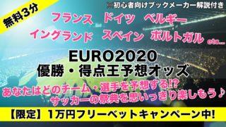 ユーロ2020優勝&得点王予想オッズ発表!予選組み合わせは…!?(EURO2020)
